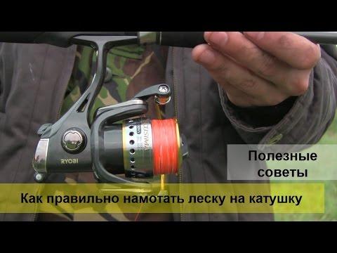 Как правильно намотать шнур или леску на безынерционную катушку для спиннинговой ловли