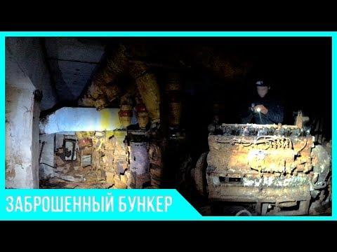 Нашли заброшенный бункер в Мелитополе