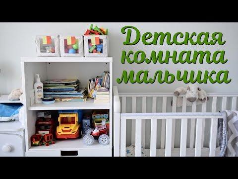 Детская комната мальчика / Организация и хранение детских вещей: одежда и игрушки