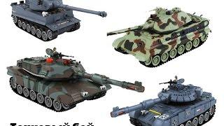 Танк р/у Mioshi Army ''Танковий Бій''