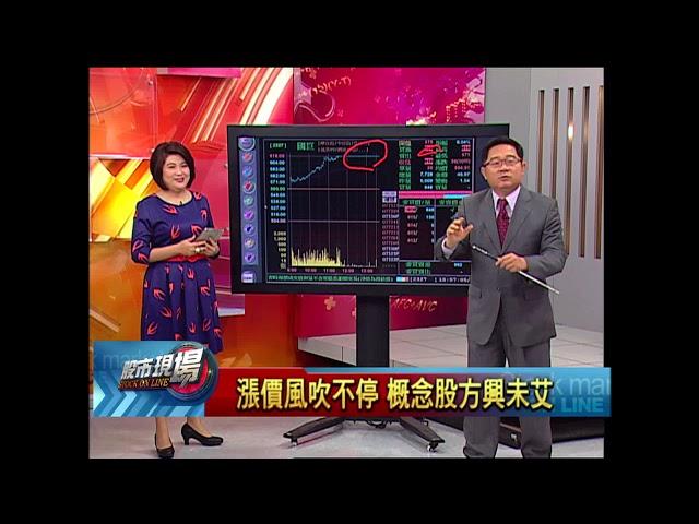 【股市現場-非凡商業台鄭明娟主持】20180416part.5(連乾文)