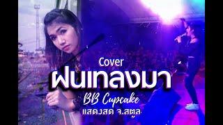 ฝนเทลงมา - แสดงสด ณ สตูล [ Cover By BB Cupcake ]