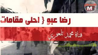#رضا عبو / مقطع جميل جدا جدا