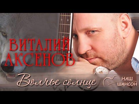 Виталий аксенов волчье солнце (концерт в бкз октябрьский) youtube.