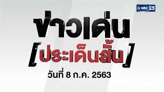 ข่าวเด่นประเด็นสั้น วันที่ 8 ก.ค. 2563 | ข่าว GMM25