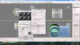 Моделирование банки с краской в 3Ds Max