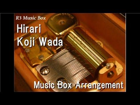 Hirari/Koji Wada [Music Box] (Anime