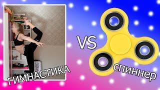 ГИМНАСТИКА ПРОТИВ СПИННЕРА. Художественная гимнастика