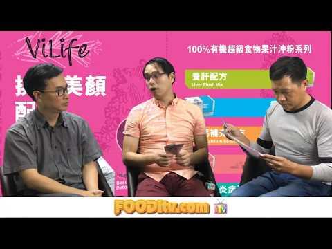 Food itv - 微專訪:ViLife 100%有機超級食物果汁系列介紹