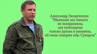 """Захарченко: """"никаких атрибутов власти Украины: флага, герба, гимна здесь не будет"""""""