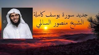 جديد الشيخ منصور السالمي ... سورة يوسف كاملة تلاوة جميييلة