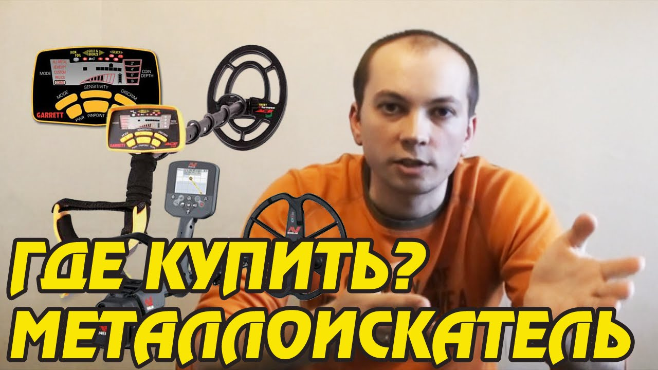 Органы управления металлоискателя Fisher F2 - YouTube