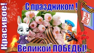 С ДНЕМ ПОБЕДЫ 9 мая 🌸Настоящее поздравление и пожелание с праздником победы!