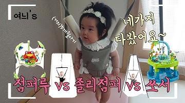 [5개월아기]점퍼루/졸리점퍼/쏘서 처음 만난 반응은?