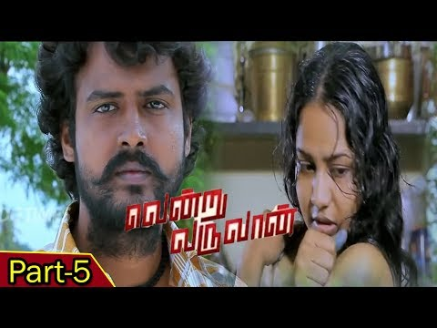 Vendru Varuvaan Tamil Movie Part-5 || Veerabharathi, Murali Krishnan