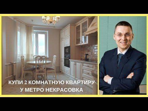 Купить квартиру в Москве метро Некрасовка|Виктор Косогоров