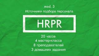 Школа рекрутинга HRPR | Лучшие источники поиска персонала + PR вакансий(На третьем модуле обучения учащиеся школы рекрутеров HRPR станут четко ориентироваться в самых продуктивных..., 2014-09-27T20:08:56.000Z)