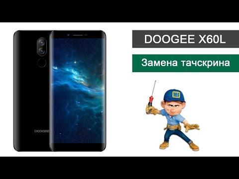 Замена стекла (тачскрина) Doogee X60L. Ремонт смартфона + разборка