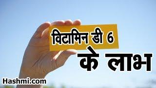 vitamin d 6 ke labh in hindi - Health Tips In Hindi