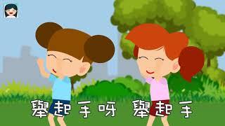 跟我做運動 @ 嘉芙姐姐粵語廣東話兒歌 thumbnail