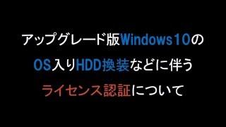 無償アップグレード版Windows10がインストールされたHDDを換装した際な...