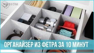 DIY-ОРГАНАЙЗЕР ДЛЯ ЯЩИКА из фетра за 10 минут | 25 часов в сутках