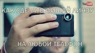Как сделать фишай линзу на телефон(, 2015-06-11T19:32:33.000Z)