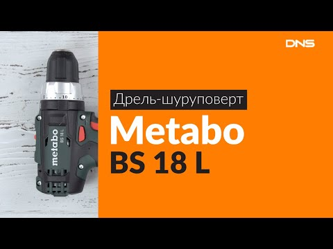 Распаковка дрели-шуруповерта Metabo BS 18 L / Unboxing Metabo BS 18 L