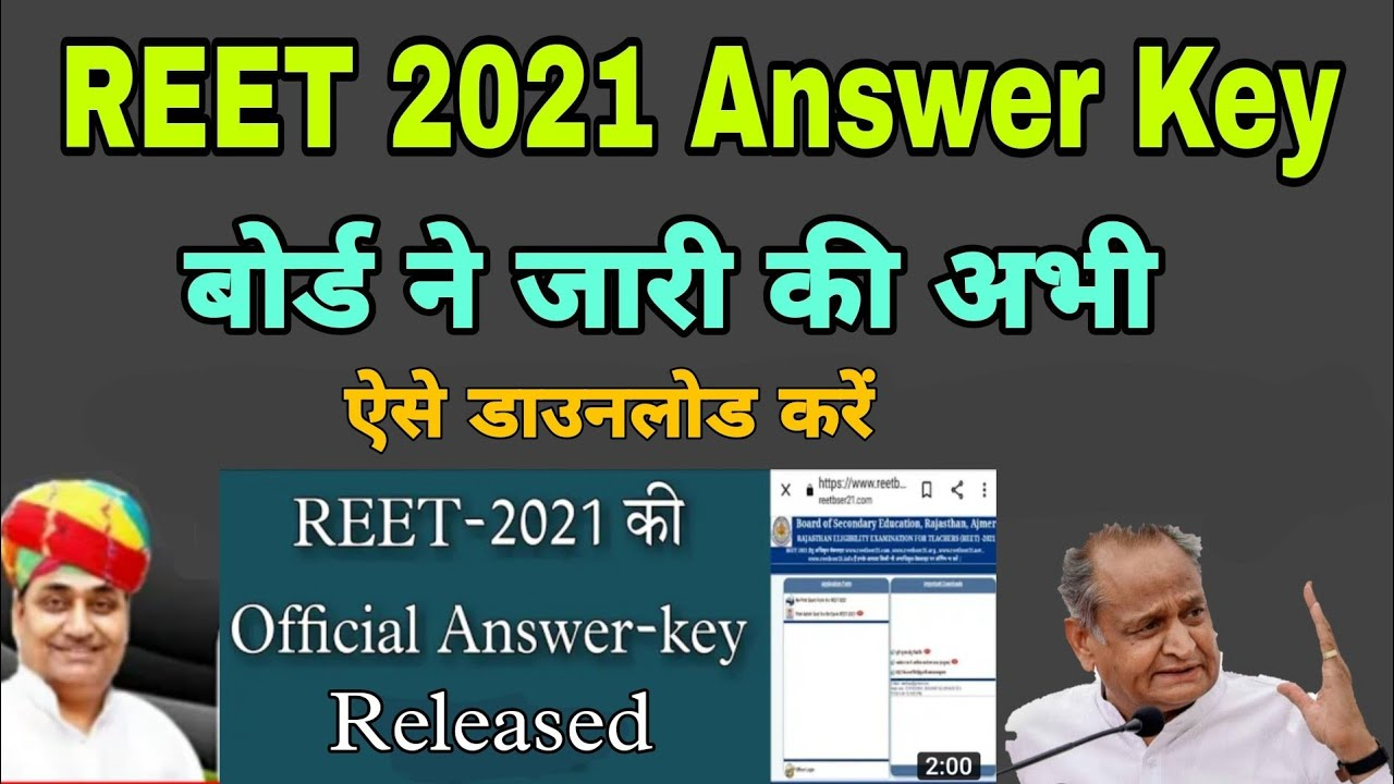रीट 2021 Answer Key जारी हुई, Reet Official Answer Key 2021news today, reet result kab aayega,