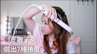 7 Ways to Curl Hair with a Flat Iron | ft. PoProro