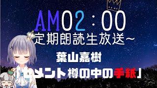 【定期生放送】AM02:00