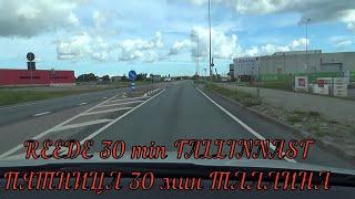 03.07.20 Reede 30 min. TALLINNAST - Пятница 30 мин. Таллина