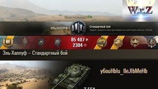T 55A  «Убойный пельмень»  Эль-Халлуф – Стандартный бой  World of Tanks 0.9.14 WОT