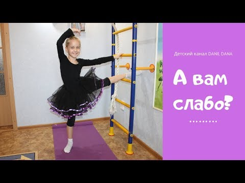 Балет для детей. Дана показывает балетные упражнения дома, попробуй повтори  челлендж