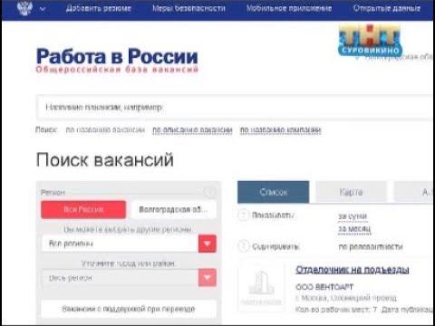Вакансии ЦЗН Суровикинского района