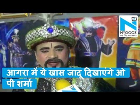 Agra पहुंचे जादूगर O P Sharma, इस बार ये दिखाएंगे ये खास जादू