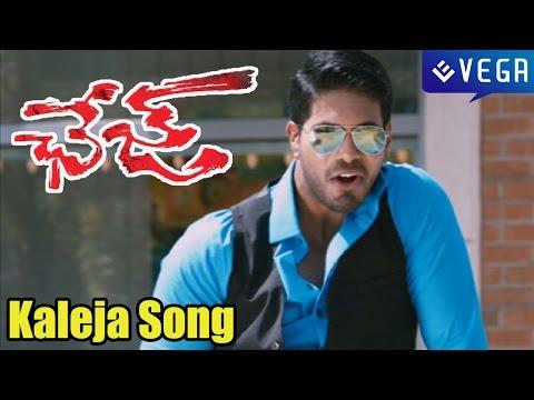 Chase Movie : Kaleja Song Teaser : Latest Telugu Movie 2015
