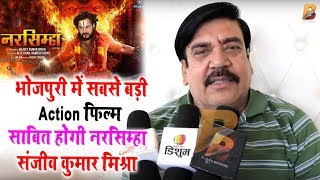 भोजपुरी में सबसे बड़ी Action फिल्म साबित होगी नरसिम्हा संजीव कुमार मिश्रा Planet Bhojpuri