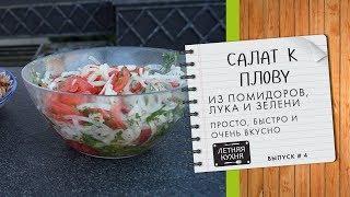 Салат к плову из помидоров и лука Видео рецепт