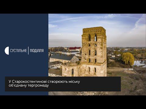 UA: ПОДІЛЛЯ: У Старокостянтинові створюють міську об'єднану територіальну громаду