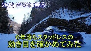【20代 WRXに乗る】中古スタッドレスタイヤの効き目を確かめてみた thumbnail