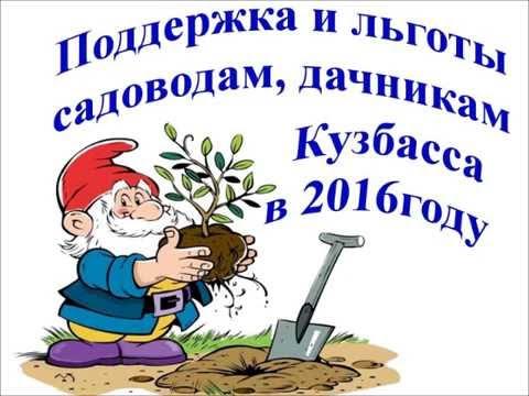 Льготы дачникам Кузбасса