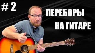 Как играть простым и красивым перебором на гитаре. Виды гитарных переборов #2