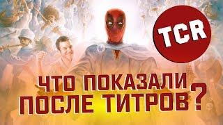 ЖИЛ БЫЛ ДЭДПУЛ - СЦЕНА ПОСЛЕ ТИТРОВ