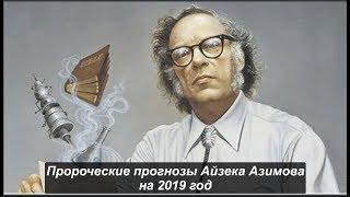 Пророческие прогнозы Айзека Азимова на 2019год. №1056