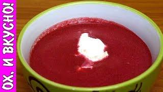 Освежающий и Невероятно Нежный  Холодный Суп из Свеклы с Пахтой