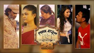 Pork Weediya | Episode 28 - (2021-09-03) | ITN Thumbnail