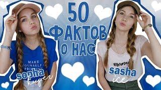 50 ФАКТОВ О НАС С СОФОЙ   SASHA ICE