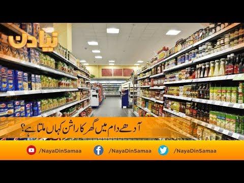 Adhe daam mein ghar ka rashan kahan milta hai ? | SAMAA TV