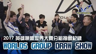 閃電狼 FW x LoL|2017世界大賽閃電狼分組抽籤紀錄|Worlds 2017: Group Draw Show